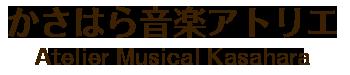 かさはら音楽アトリエ 常総市・水海道の音楽教室